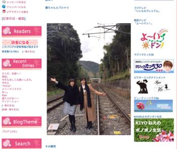 松本伊代ブログ.png