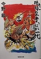 琉球空手バカ一代2.jpg
