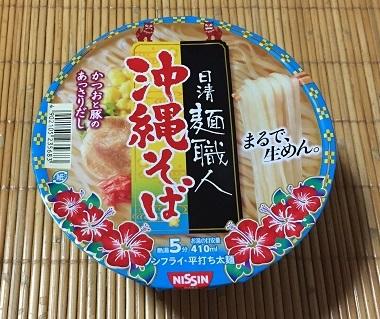 麺職人5+.jpg